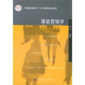 服装营销学赵平中国纺织出版社