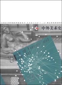 """中外美术史/21世纪全国普通高等院校美术·艺术设计专业""""十二五""""精品课程规划教材"""