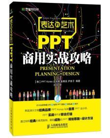 表达的艺术PPT Korea:商用实战攻略