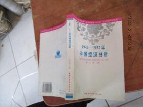 1949-1952年中国经济分析