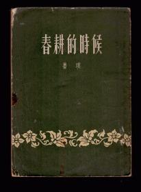 十七年小说《春耕的时候》 1954年一版一印