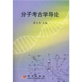分子考古学导论
