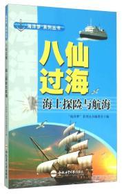 海洋梦书系:八仙过海---海上探险与航海