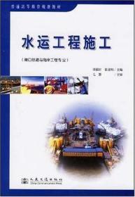 水运工程施工 周福田,张贤明   人民交通出版社 9787114051227