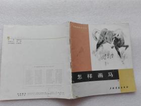 中国画技法入门 怎样画马