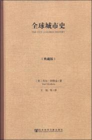 二手正版 全球城市史 典藏版 乔尔 科特金 王旭 9787509754313