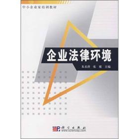 中小企业家培训教材:企业法律环境