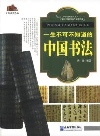 中华国粹系列:一生不可不知道的中国书法