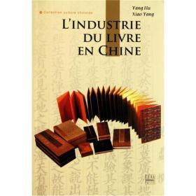 中国书业(法文版)