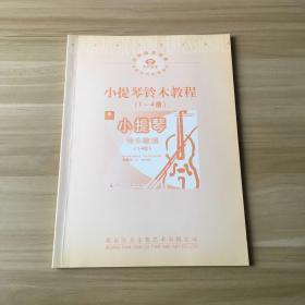 小提琴铃木教程  (1-4册)