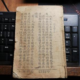 国语教科书(初小第七册)