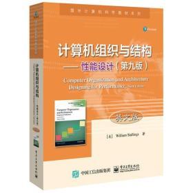 计算机组织与结构:性能设计(第九版)(英文版)
