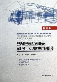 建筑业企业专业技术管理人员岗位资格考试指导用书:法律法规及相关知识专业通用知识(修订版)