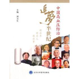 中国高血压防治追梦半世纪——那些年 那些人 那些事
