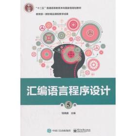 汇编语言程序设计(第5版)