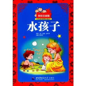 小学生语文新课标必读丛书——水孩子
