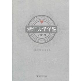 浙江大学年鉴(2013)