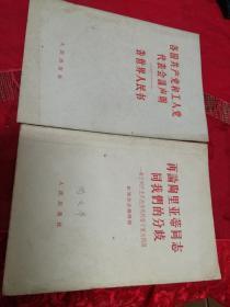 各国共产党和工人党代表会议声明 告世界人民书 、再论陶里亚蒂同志同我们的分歧  两本合售
