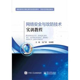 网络安全与攻防技术实训教程