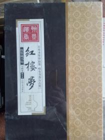 线装藏书馆-红楼梦(图文本.全四卷)