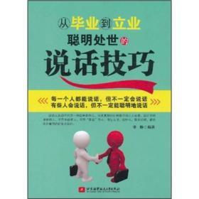 正版从毕业到立业聪明处世的说话技巧李静北京航空航天大学出版社9787512405233