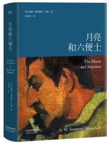 正版二手【包邮】月亮和六便士威廉萨默赛特毛姆天津人民出版社9787201100有笔记