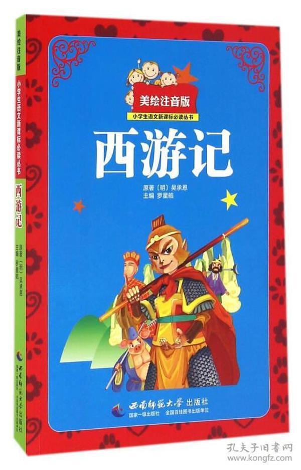 西游记(美绘注音版)/小学生语文新课标必读丛书