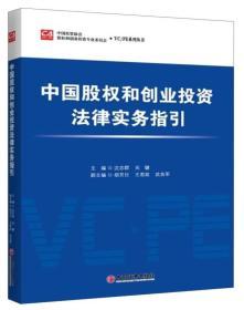 正版微残-VC/PE系列丛书-中国股权和创业投资法律实务指引CS9787513617437