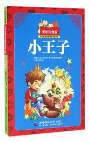 小王子(美绘注音版)/小学生语文新课标必读丛书