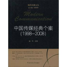 中国传媒经典个案(1998-2008)