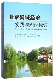 北京沟域经济实践与理论探索