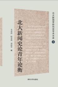 北大新闻学研究会学术文库:北大新闻史论青年论衡