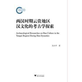 两汉时期云贵地区汉文化的考古学探索
