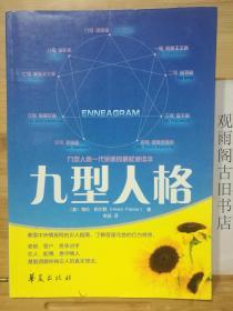 (正版)九型人格  九型人格的一代宗师  九型人格理论的世界专业专家