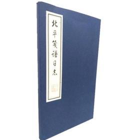 北平笺谱日志(广陵书社出版)
