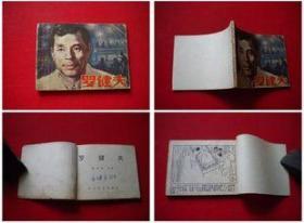 《罗健夫》缺封底,长江文艺1983.4一版一印9万册,7849号,连环画