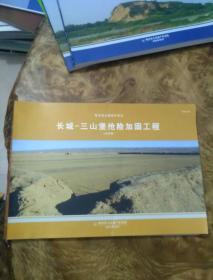 陕西省文物保护单位长城(三山堡)抢险加固工程维修方案