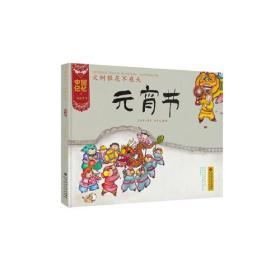 中国记忆 传统节日图画书《火树银花不夜天,元宵节》