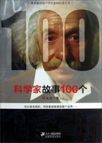 科学家故事100个