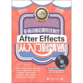 影视动画后期特效制作 AfterEffects从入门到精通