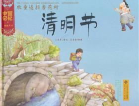 中国记忆 传统节日图画书《牧童遥指杏花村,清明节》