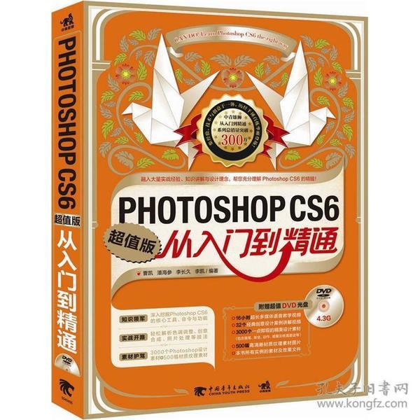 Photoshop CS6从入门到精通(超值版)