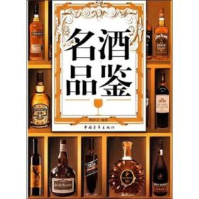名酒品鉴 9787515300634