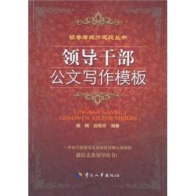 保证正版 领导干部公文写作模板 杨桐 赵玲玲 中国劳动出版社