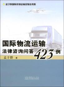 孟于群国际货物运输及物流书系:国际物流运输法律咨询问答423例