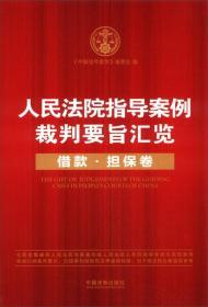 人民法院指导案例裁判要旨汇览(借款·担保卷) [The Gist of Judgements of The Guiding Cases In Peoples Courts of China]