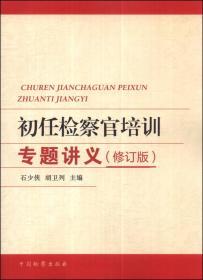 初任检察官培训专题讲义(修订版)