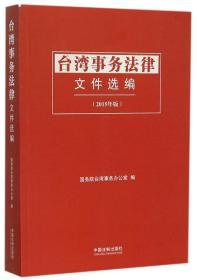 台湾事务法律文件选编(2015年版)