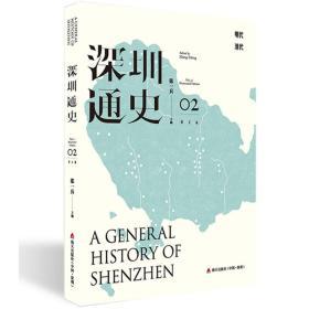 深圳通史·图文版02