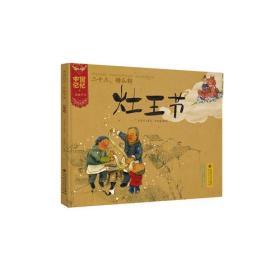 中国记忆 传统节日图画书《二十三,糖瓜粘,灶王节》